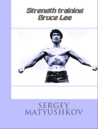 Secrets of Power training the legendary Bruce Lee by Sergey Matyushkov